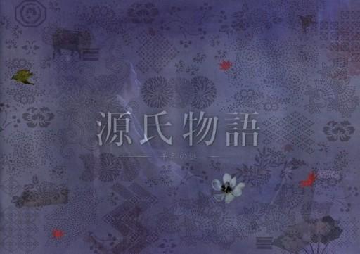 【中古】パンフレット パンフ)源氏物語 千年の謎(プレスシート)