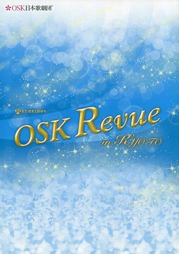 【中古】パンフレット パンフ)OSK Revue in Kyoto