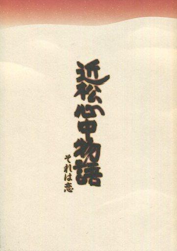 【中古】パンフレット パンフ)近松心中物語 それは恋 1997年版