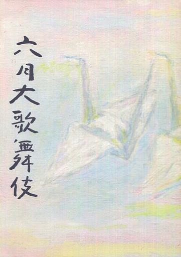 【中古】パンフレット パンフ)六月大歌舞伎(2014年)