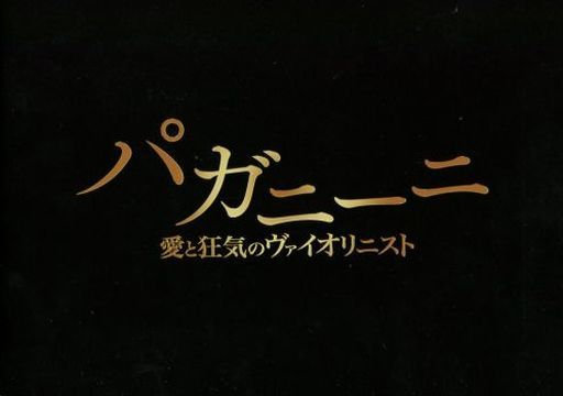 【中古】パンフレット パンフ)パガニーニ 愛と狂気のヴァイオリニスト (プレスシート)