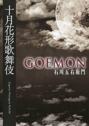 【中古】パンフレット パンフ)十月花形歌舞伎 GOEMON 石川五右衛門 平成二十六年版