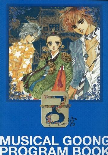 【中古】パンフレット パンフ)Musical 宮 PROGRAM BOOK(2012年版)