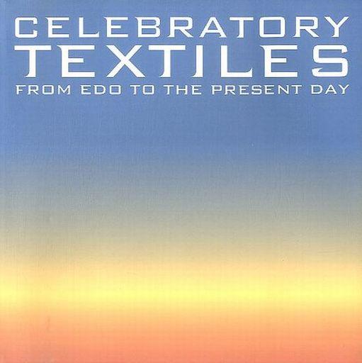 【中古】パンフレット パンフ)祝祭と祈りのテキスタイル 江戸の幟旗から現代のアートへ
