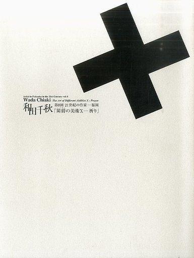 【中古】パンフレット パンフ)第8回 21世紀の作家-福岡 「障碍の美術X-祈り」 和田千秋
