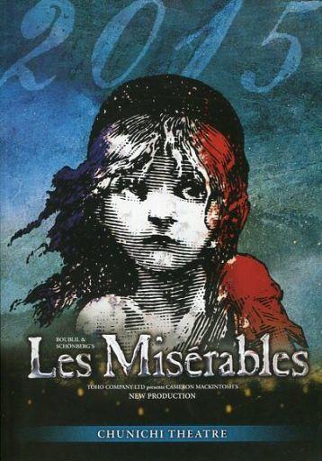【中古】パンフレット パンフ)Les Miserables 2015 中日劇場 レ・ミゼラブル