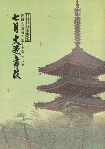 【中古】パンフレット パンフ)関西・歌舞伎を愛する会 第八回 七月大歌舞伎