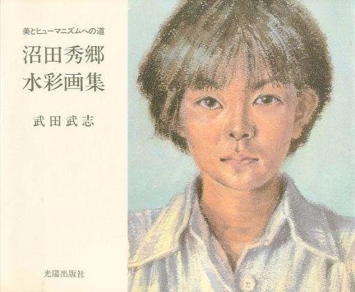 【中古】パンフレット パンフ)沼田秀郷水彩画集 美とヒューマニズムへの道