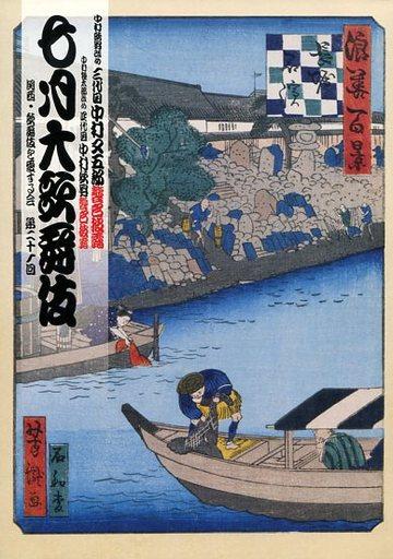 【中古】パンフレット パンフ)七月大歌舞伎 関西・歌舞伎を愛する会 第二十一回