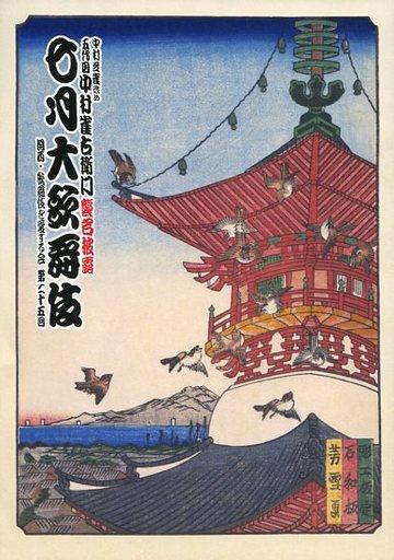 【中古】パンフレット パンフ)七月大歌舞伎 関西・歌舞伎を愛する会 第二十五回