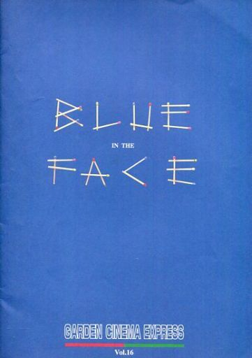 【中古】パンフレット パンフ)BLUE IN THE FACE GARDEN CINEMA EXPRESS Vol.16