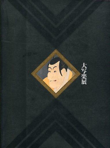 【中古】パンフレット パンフ)大写楽展 1995年