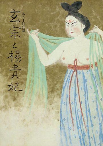 【中古】パンフレット パンフ)九月・十月公演 玄宗と楊貴妃