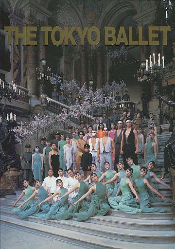 【中古】パンフレット パンフ)THE TOKYO BALLET 1995