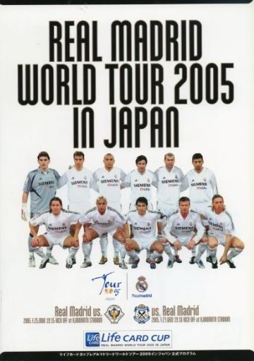 【中古】パンフレット パンフ)REAL MADRID WORLD TOUR 2005 IN JAPAN