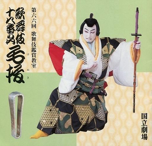 【中古】パンフレット パンフ)第六六回 歌舞伎鑑賞教室 歌舞伎十八番の内 毛抜