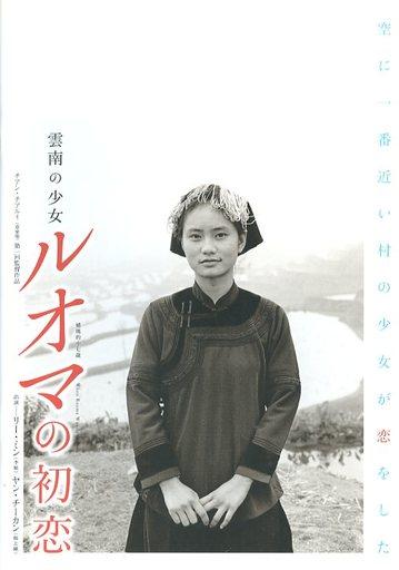 【中古】パンフレット パンフ)雲南の少女 ルオマの初恋