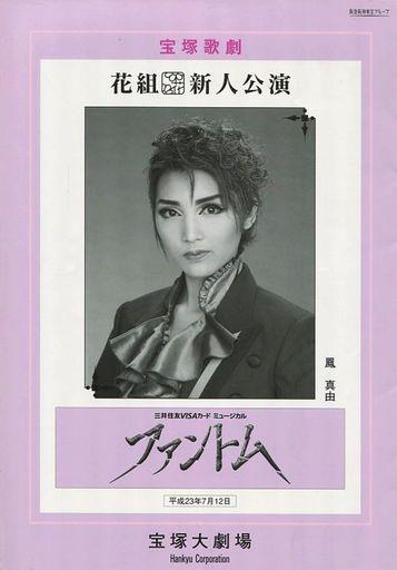 パンフ)宝塚歌劇 花組新人公演 ...
