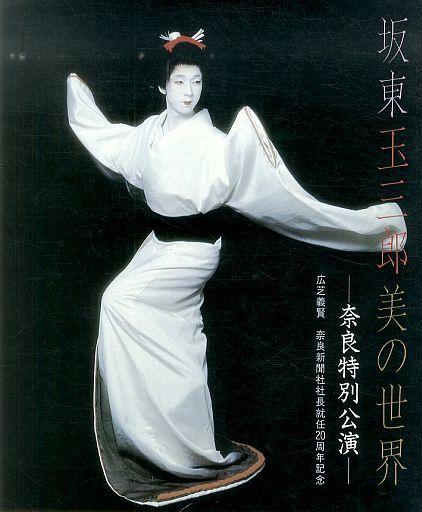 【中古】パンフレット パンフ)坂東玉三郎 美の世界 ー奈良特別公演ー