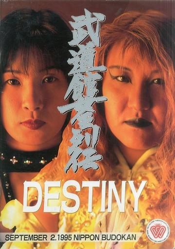【中古】パンフレット パンフ)大阪女王聖夜/武道館女王列伝 DESTINY