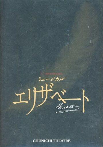 【中古】パンフレット パンフ)ミュージカル エリザベート 2012年中日劇場版