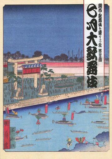 【中古】パンフレット パンフ)七月大歌舞伎 関西・歌舞伎を愛する会 第二十三回