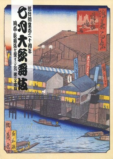 【中古】パンフレット パンフ)七月大歌舞伎 関西・歌舞伎を愛する会 第二十四回