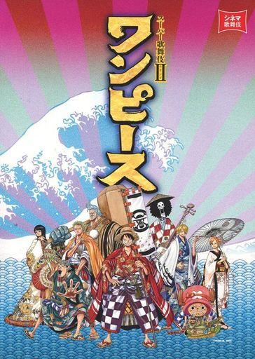 【中古】パンフレット パンフ)シネマ歌舞伎 スーパー歌舞伎 II ワンピース