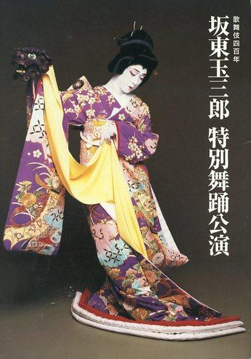 【中古】パンフレット パンフ)歌舞伎四百年 坂東玉三郎 特別舞踊公演(2003年)