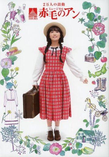 【中古】パンフレット パンフ)ミュージカル 赤毛のアン TOUR 2017