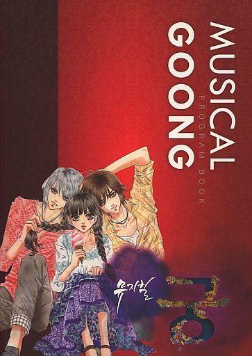【中古】パンフレット パンフ)ミュージカル 宮 大阪公演(2013年) MUSICAL GOONG PROGRAM BOOK