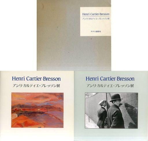 【中古】パンフレット パンフ)アンリ・カルティエ=ブレッソン展 2冊セット