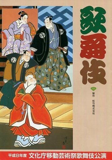 【中古】パンフレット パンフ)歌舞伎 平成8年度 文化庁移動芸術祭巡回公演歌舞伎公演
