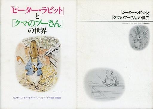 【中古】パンフレット 不備有)パンフ)「ピーター・ラビット」と「クマのプーさん」の世界(1985年)