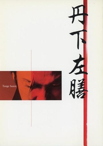 【中古】パンフレット パンフ)丹下左膳 Tange Sazen(2005年版)