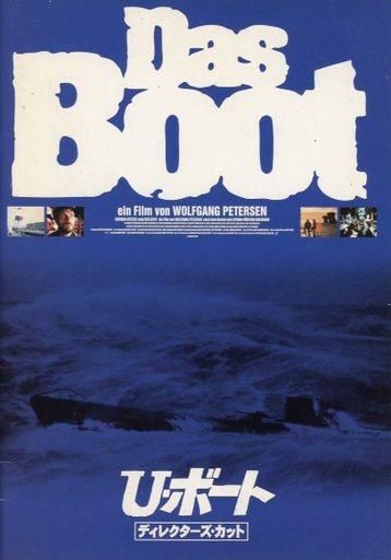 【中古】パンフレット パンフ)U-ボート ディレクターズ・カット Das Boot