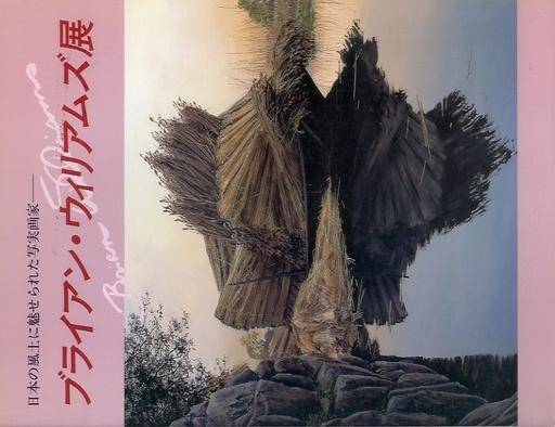【中古】パンフレット パンフ)日本の風土に魅せられた写実画家 ブライアン・ウィリアムズ展