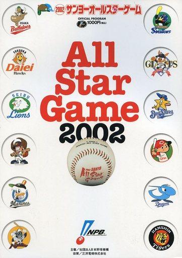 【中古】パンフレット パンフ)All Star Game 2002 サンヨーオールスターゲーム
