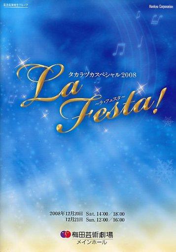 【中古】パンフレット パンフ)タカラヅカスペシャル2008 La Festa!?ラ・フェスタ?