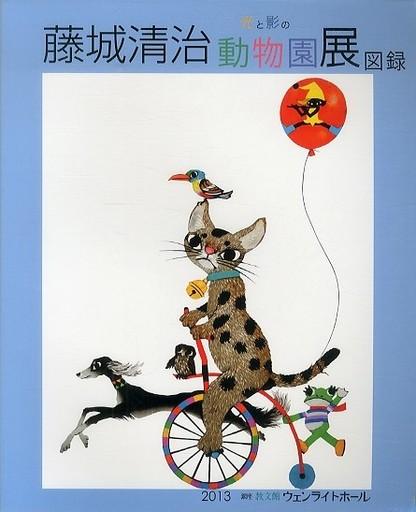 【中古】パンフレット パンフ)藤城清治 光と影の動物園展図録 2013