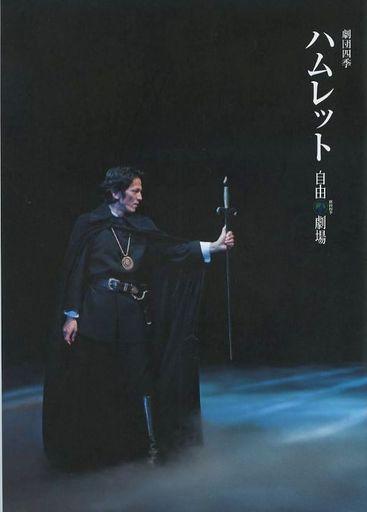 【中古】パンフレット パンフ)劇団四季 ハムレット (2013年版)