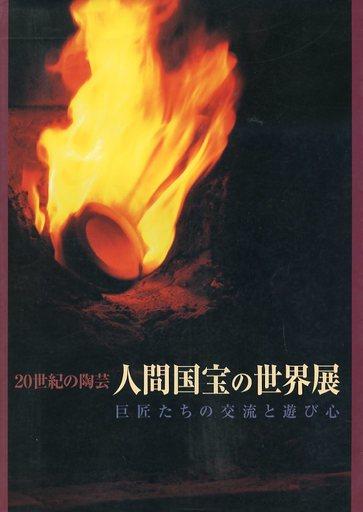 【中古】パンフレット パンフ)人間国宝の世界展 20世紀の陶芸 巨匠たちの交流と遊び心