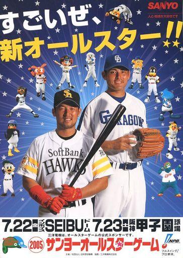 【中古】パンフレット パンフ)ALL STAR GAME 2005 サンヨーオールスターゲーム 2005