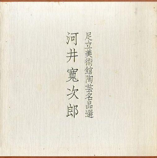【中古】パンフレット パンフ)足立美術館陶芸名品選 河井寛次郎