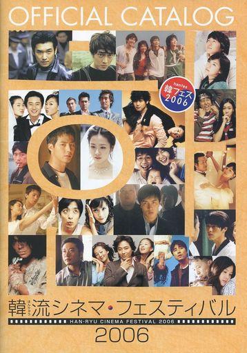 【中古】パンフレット パンフ)韓流シネマ・フェスティバル 2006