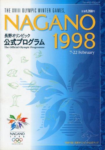 【中古】パンフレット パンフ)長野オリンピック 公式プログラム