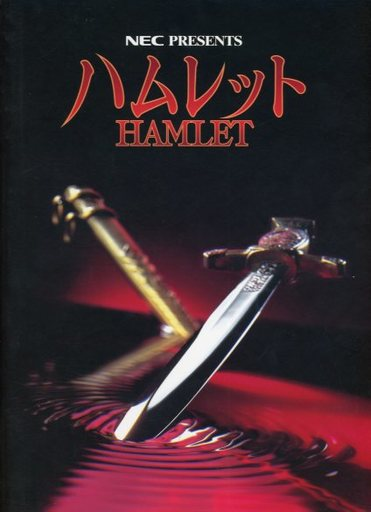 【中古】パンフレット パンフ)HAMLET ハムレット(1998年)