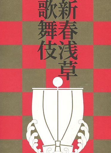【中古】パンフレット パンフ)新春浅草歌舞伎(2014年)