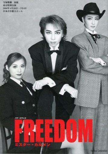 2000年の宝塚歌劇公演一覧