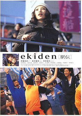 パンフ)ekiden 駅伝 | 中古 | パ...